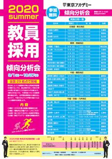 【仙台校】2020傾向分析会.png