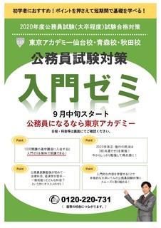 入門ゼミ東北B共通 チラシ_page-0001.jpg