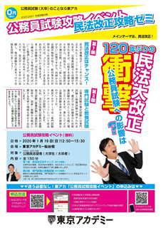 民法攻略ゼミ リーフレット (追記版) 仙台校-1.jpg